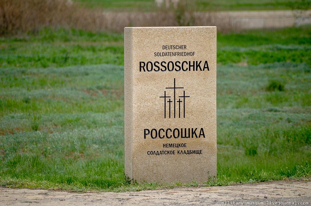 Военно-мемориальное кладбище Россошки под Волгоградом-42