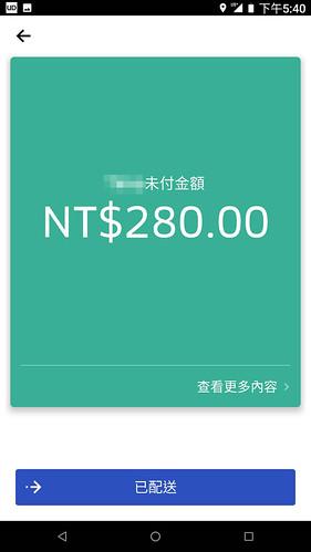 UberEATS-現金單介面-02