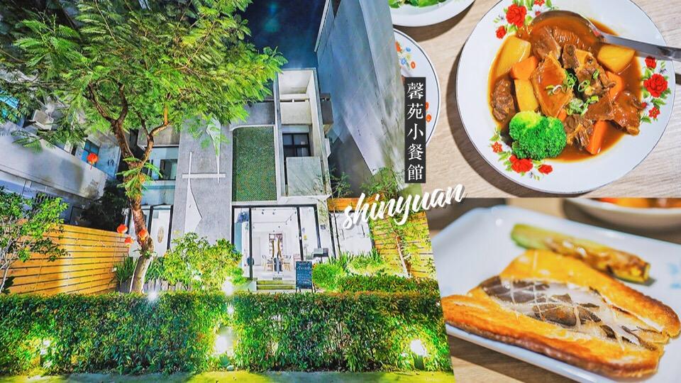 馨苑小料理 台中 餐廳 美食