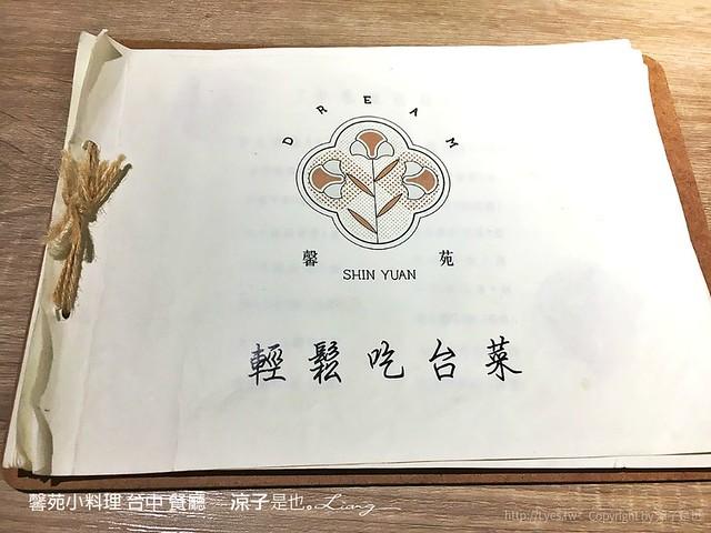 馨苑小料理 台中 餐廳 1