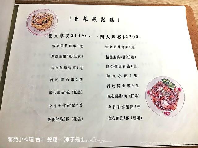 馨苑小料理 台中 餐廳 2