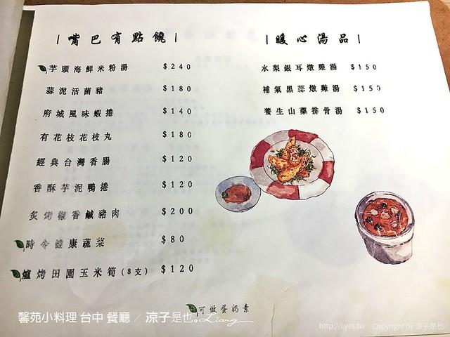 馨苑小料理 台中 餐廳 5