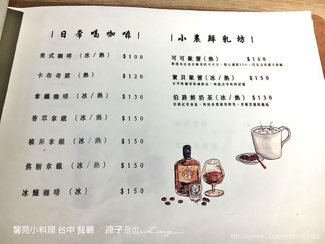 馨苑小料理 台中 餐廳 8