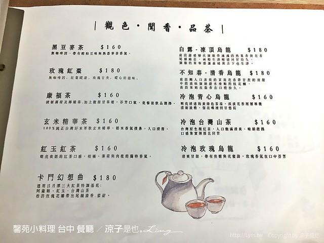 馨苑小料理 台中 餐廳 10