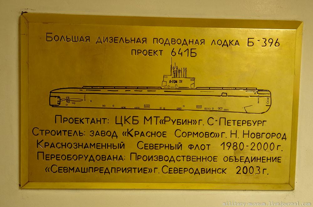 Музей ВМФ в Москве-50