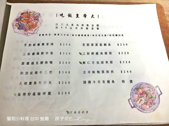馨苑小料理 台中 餐廳 3