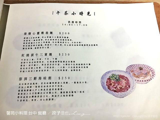 馨苑小料理 台中 餐廳 6