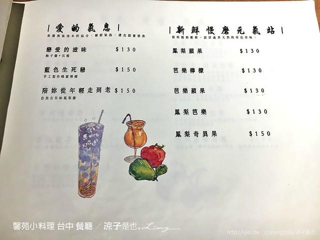 馨苑小料理 台中 餐廳 9