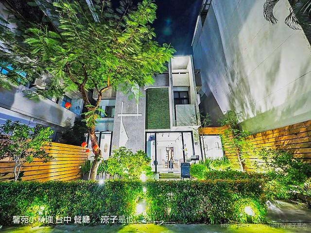 馨苑小料理 台中 餐廳 39
