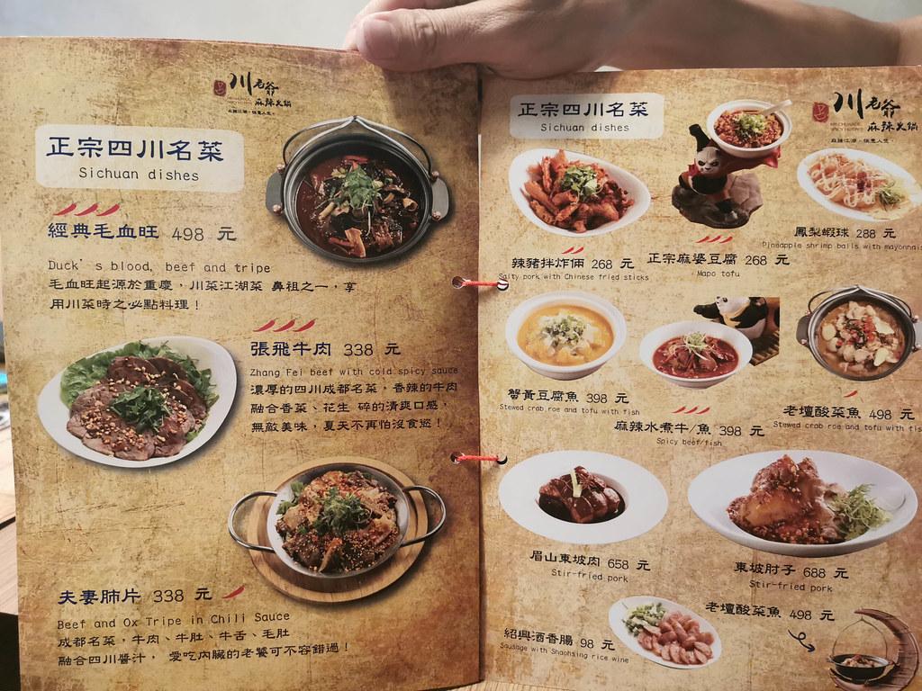 川老爺麻辣鍋 (101)