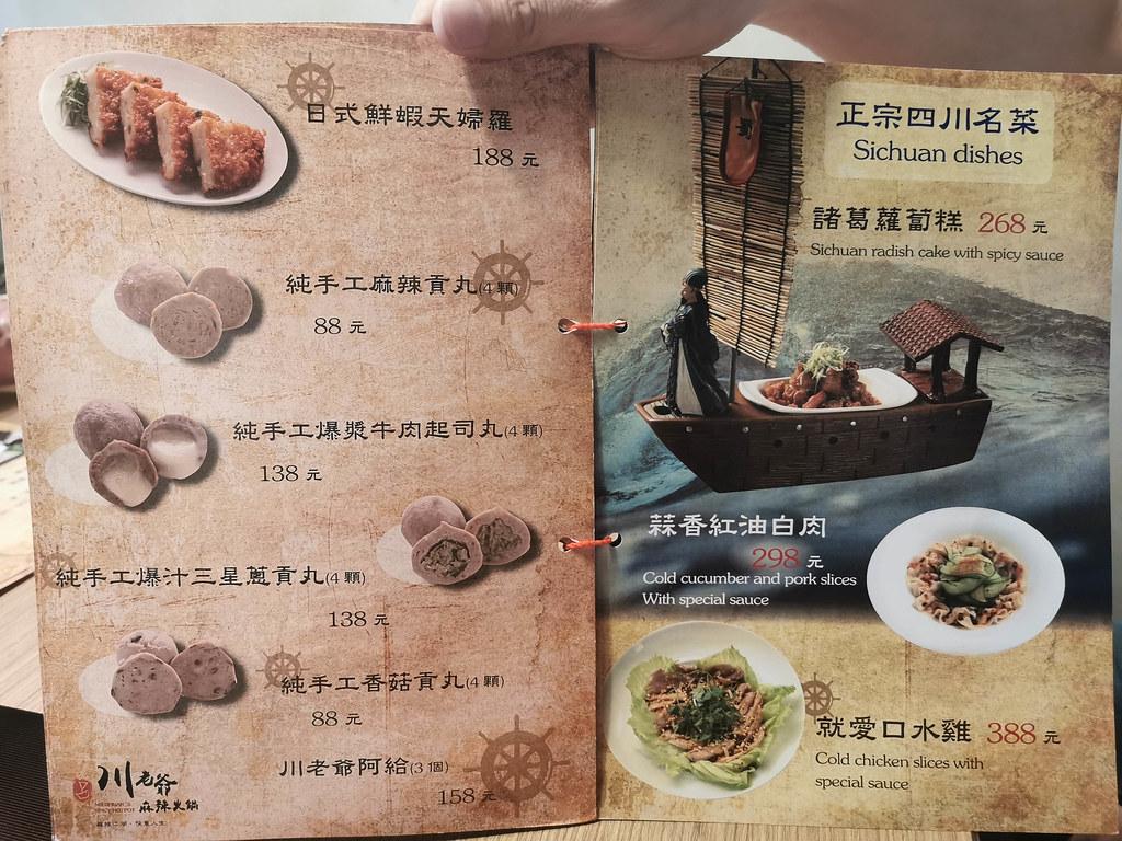 川老爺麻辣鍋 (100)