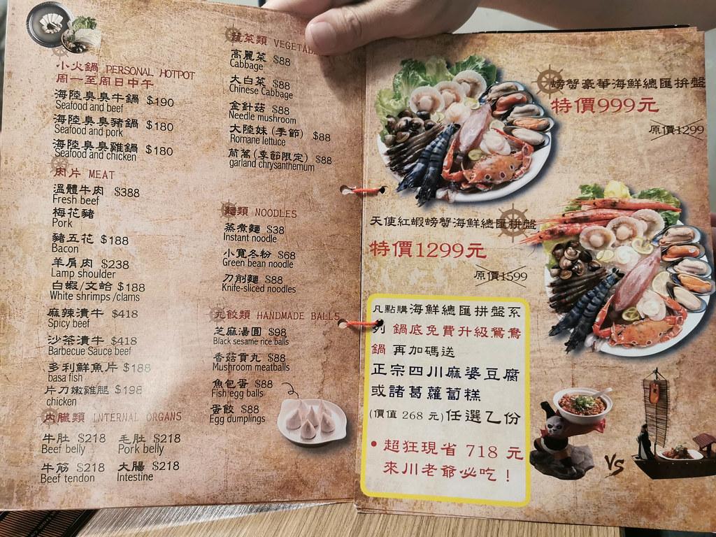 川老爺麻辣鍋 (98)