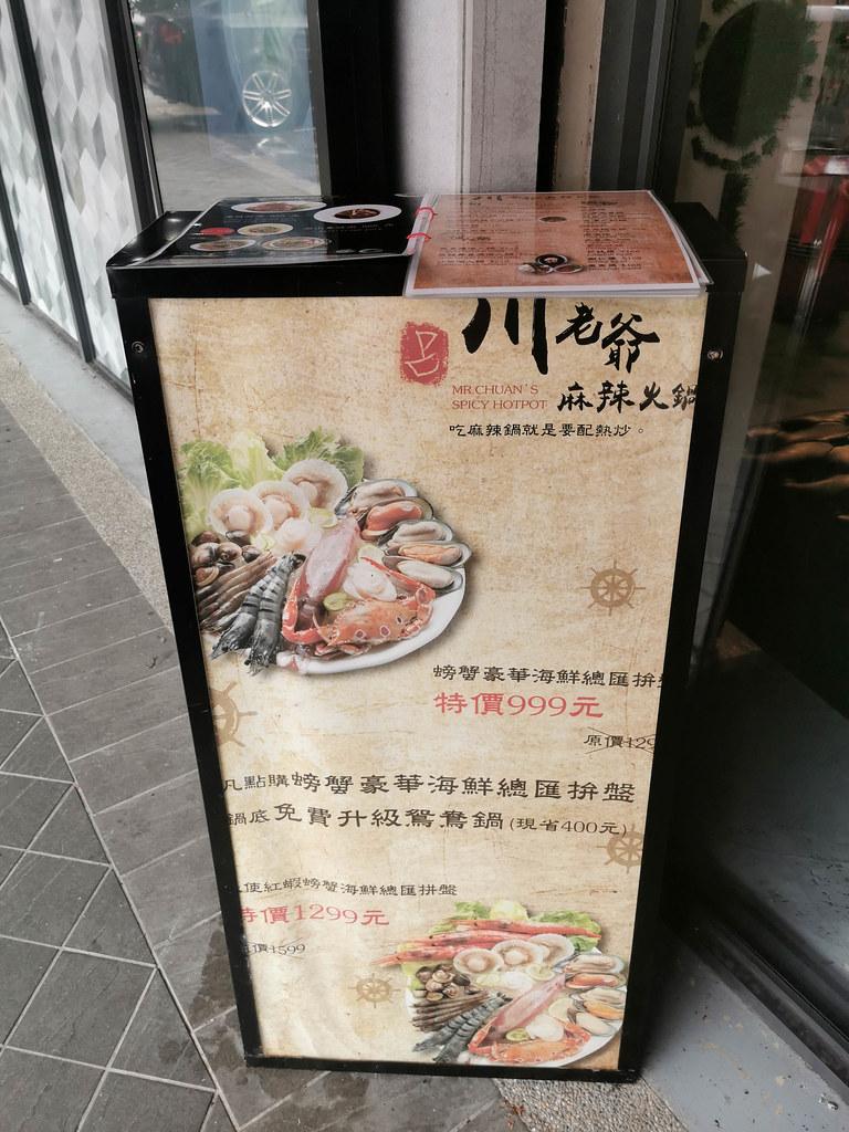 川老爺麻辣鍋 (90)