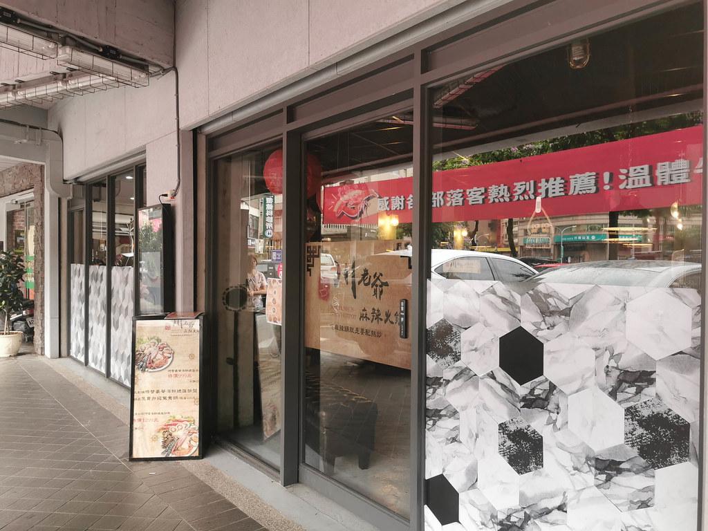 川老爺麻辣鍋 (88)