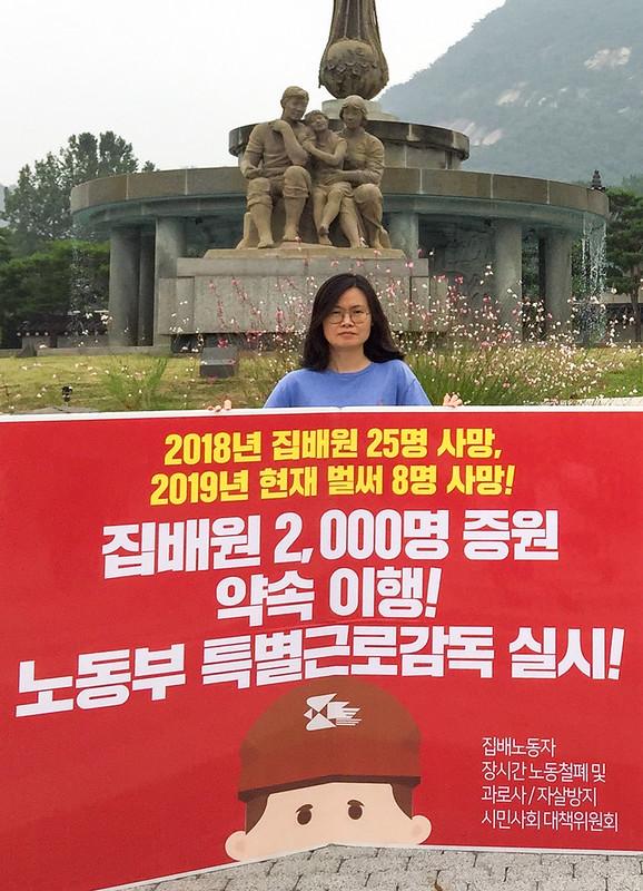20190628_집배노동자증원_일인시위