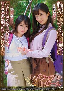 APNS-129 Lesbian Couple Mountain Girl Gangbang & Forced Pregnancy Breaking Up Superb College Student Sweaty And Love To The Sore Throats Of A Horny Mountain Sore Sena Ai Hiranohana