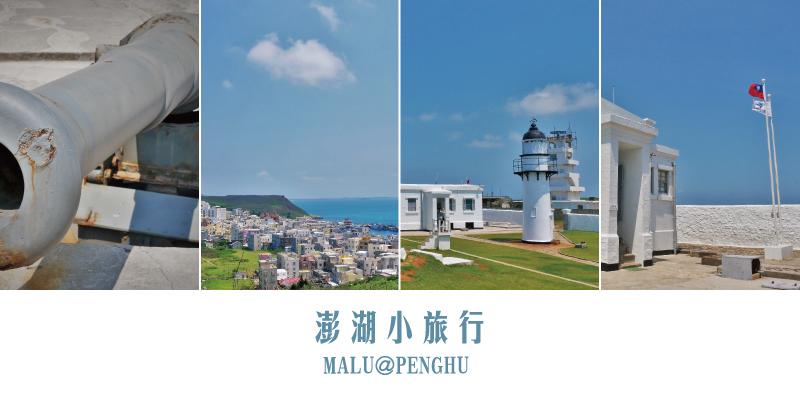 澎湖西台古堡西嶼燈塔外垵漁村文章大圖