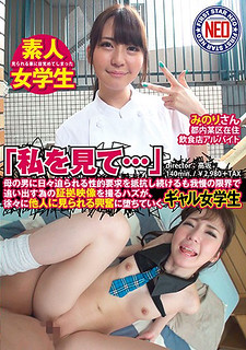 """FNEO-028 """"I Look At Me …"""" Has Continued To Resist The Sexual Demands That Are Forced Daily By The Mother's Man, But Taking Pictures Of Evidence For Expulsion In The Limit Of Patience, A Gal Girl Student Gradually Loses The Excitement Seen In Others Minori Kotani"""