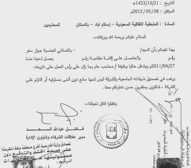 107 Sample Letters for Degree Attestation in Saudi Arabia 02
