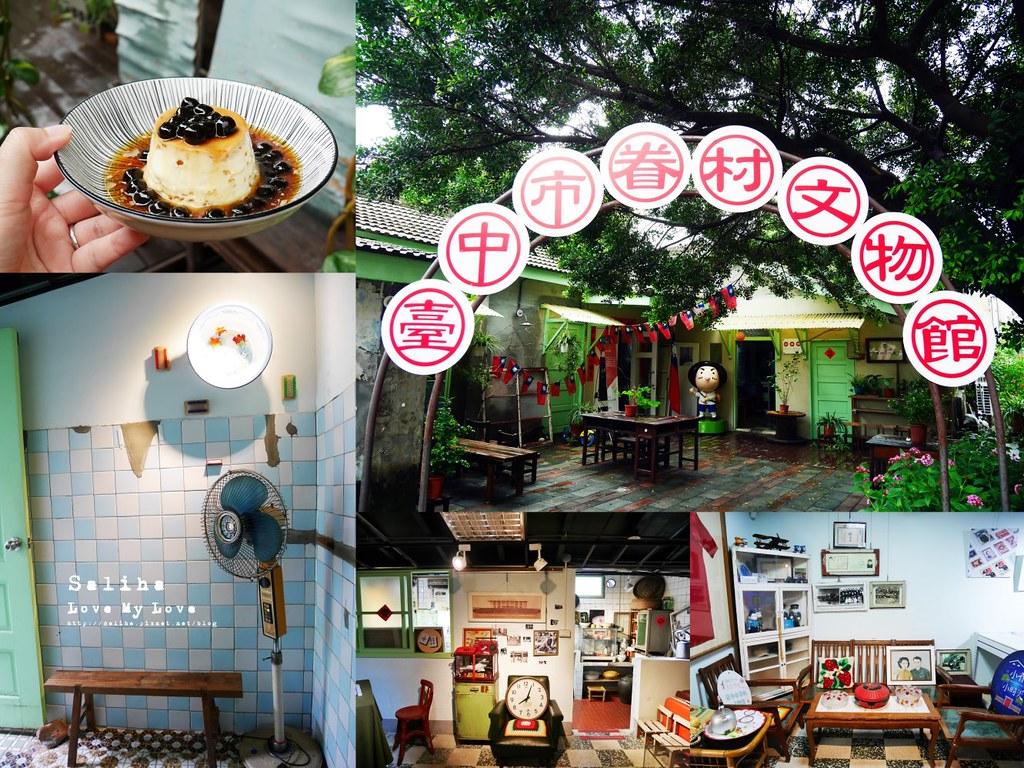 台中雨天景點一日遊免門票免費參觀台中市眷村文物館