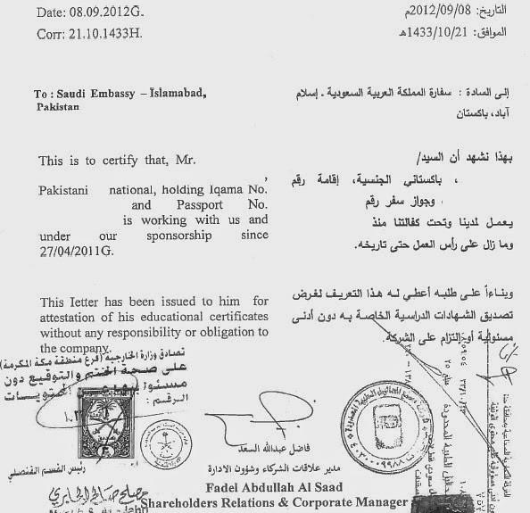 107 Sample Letters for Degree Attestation in Saudi Arabia 01