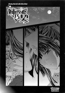 ปิดฉลองวันแตกหนุ่ม – [Nanase Mizuho] Aneman Ch.3 – Sharing The Bed with Older Sister