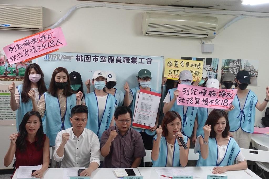 空服員工會召開記者會,針對「18金釵」事件進行闢謠。(攝影:張智琦)