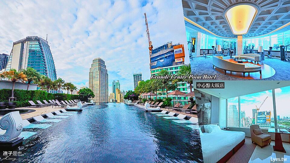 Grande Centre Point Hotel Terminal 21 泰國曼谷飯店 BTS 捷運站