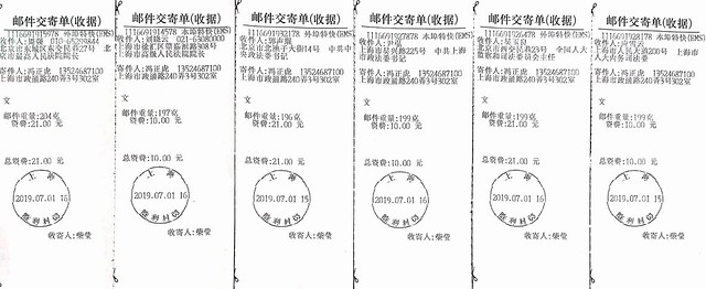 20190701-致中国政法机关的邮寄凭证
