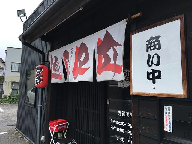 Menya Yuusuke