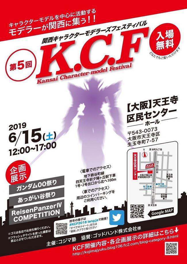 KCF2019_260