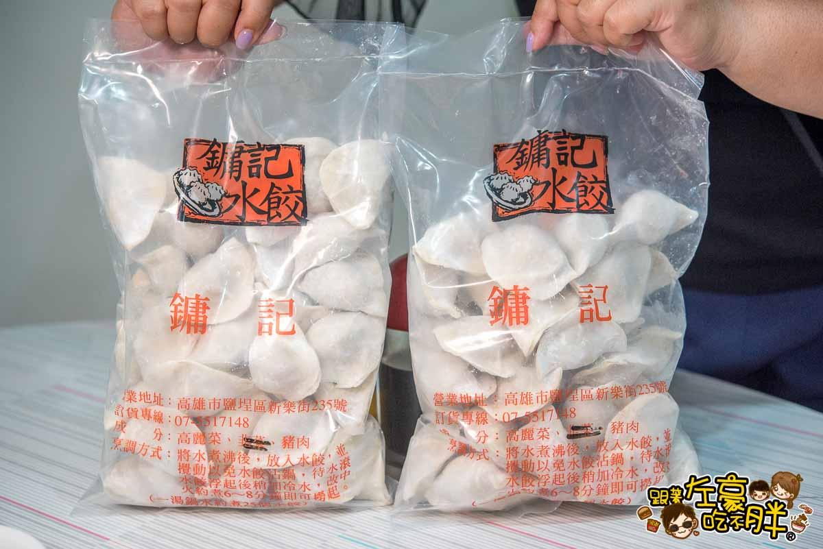 鏞記水餃(鹽埕區美食)-28