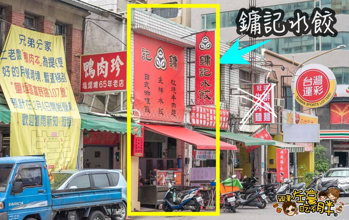 鏞記水餃(鹽埕區美食)-改2