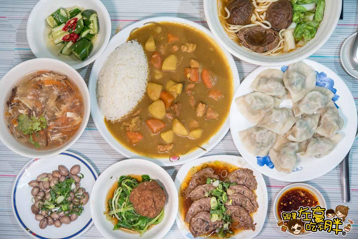 鏞記水餃(鹽埕區美食)-27