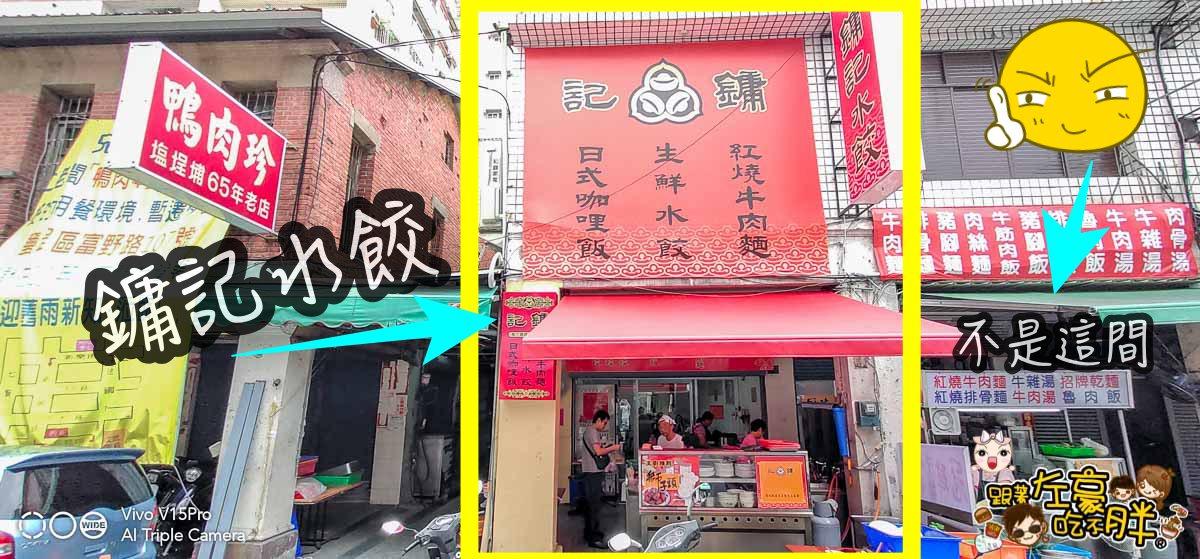 鏞記水餃(鹽埕區美食)-改1