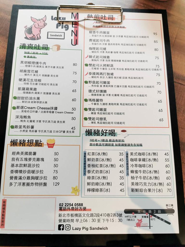 Lazy Pig 懶豬 三明治 (1)