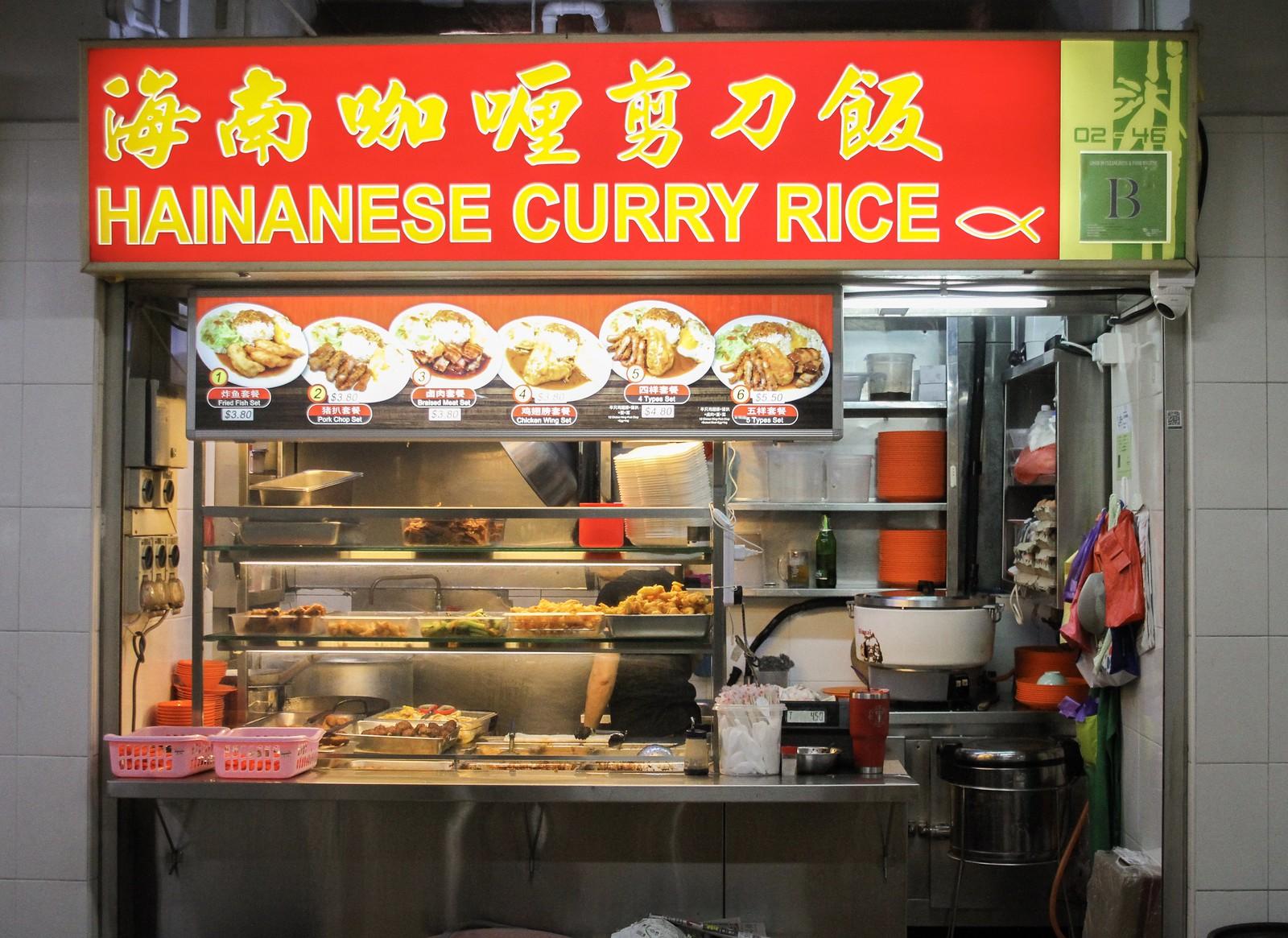 Hainanese Curry Rice Hong Lim