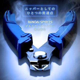 BANDAI SPIRITS 品牌新款模型用斜口鉗『Build Up Nipper(ビルドアップニッパー)』發表!