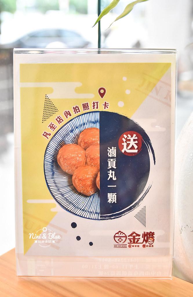 金爌 爌肉飯菜單 台中朝馬站美食05