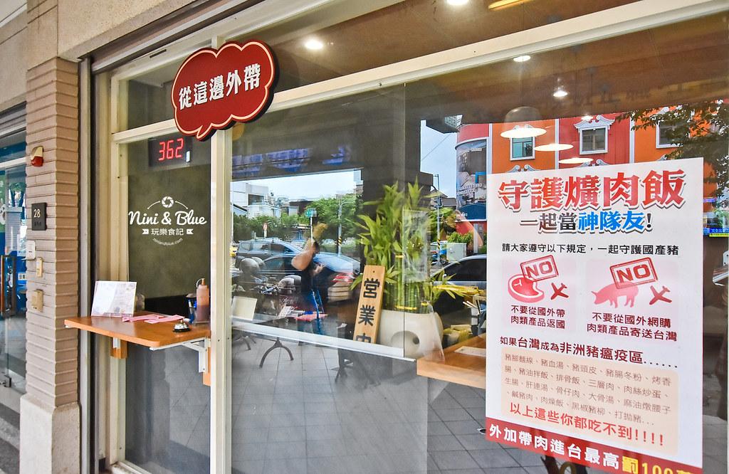 金爌 爌肉飯菜單 台中朝馬站美食01
