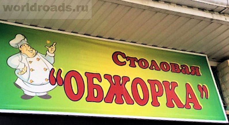Cтоловые в Архипо-Осиповке