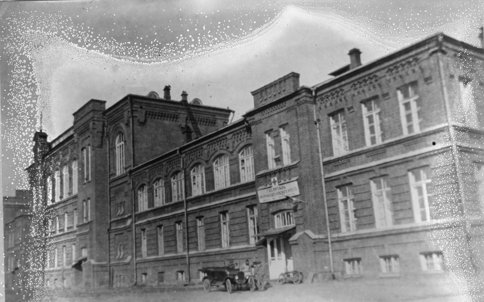17. 1919. Иркутск. Госпиталь Американского Красного Креста