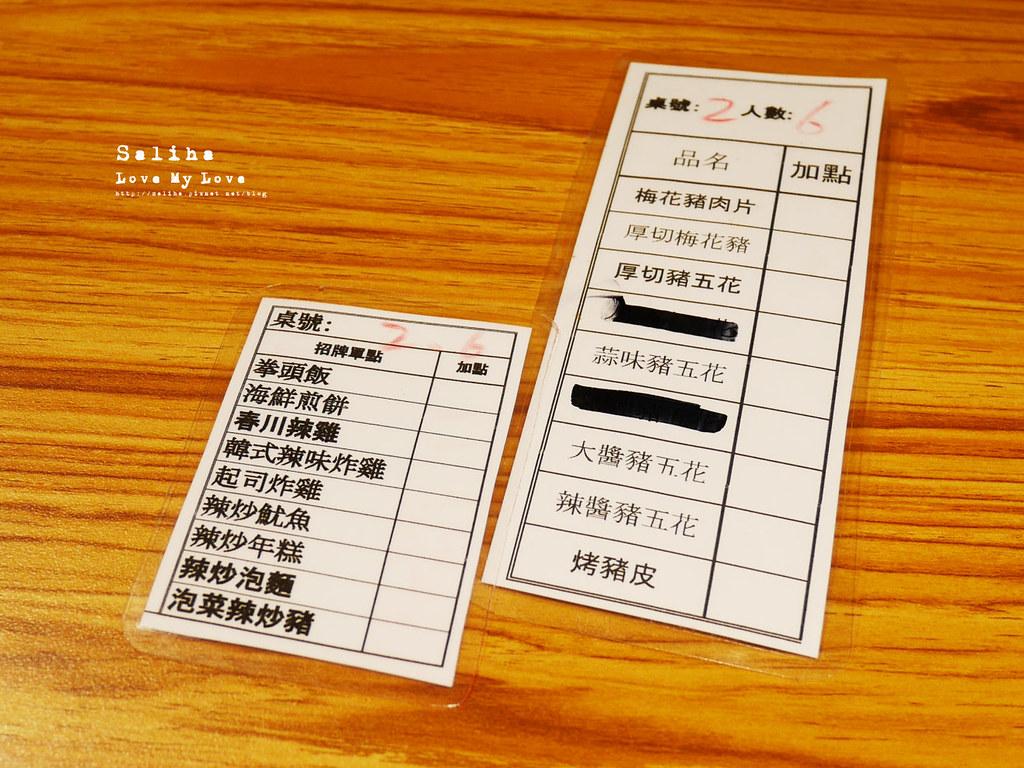 台北東區平價韓國燒烤熱炒吃到飽啾哇嘿喲韓式烤肉專門店 (16)