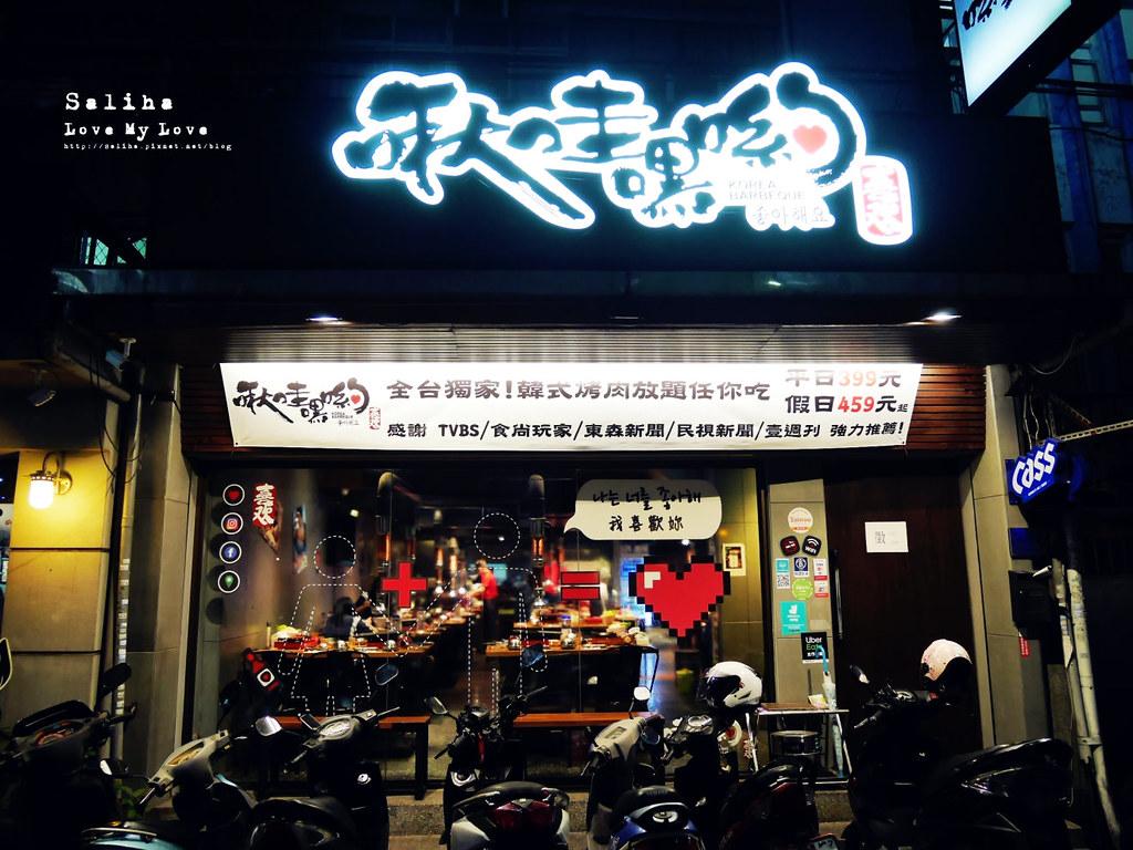 台北東區平價韓國燒烤熱炒吃到飽啾哇嘿喲韓式烤肉專門店 (1)