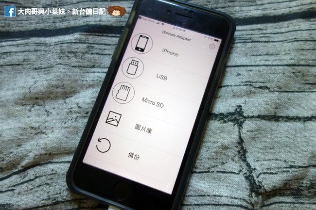 iSecure Adapter蘋果檔案管家 手機備份 apple iphone (29)