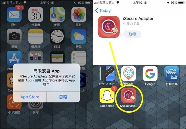 iSecure Adapter蘋果檔案管家 手機備份 apple iphone (38)