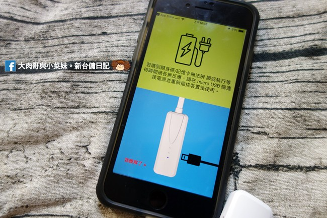 iSecure Adapter蘋果檔案管家 手機備份 apple iphone (28)