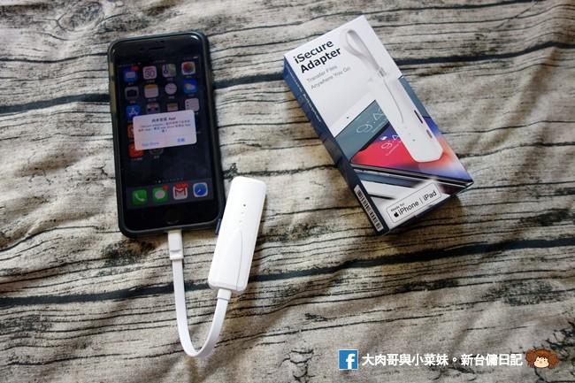 iSecure Adapter蘋果檔案管家 手機備份 apple iphone (26)
