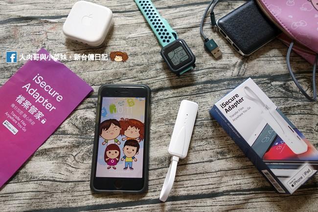 iSecure Adapter蘋果檔案管家 手機備份 apple iphone (25)