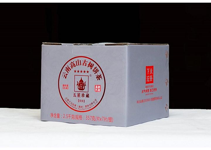 """2019 XiaGuan """"WuXing ZhenCang"""" (Five Stars Collection) Iron Cake 357g Puerh Raw Tea Sheng Cha"""